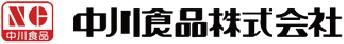 中川食品株式会社 採用サイト